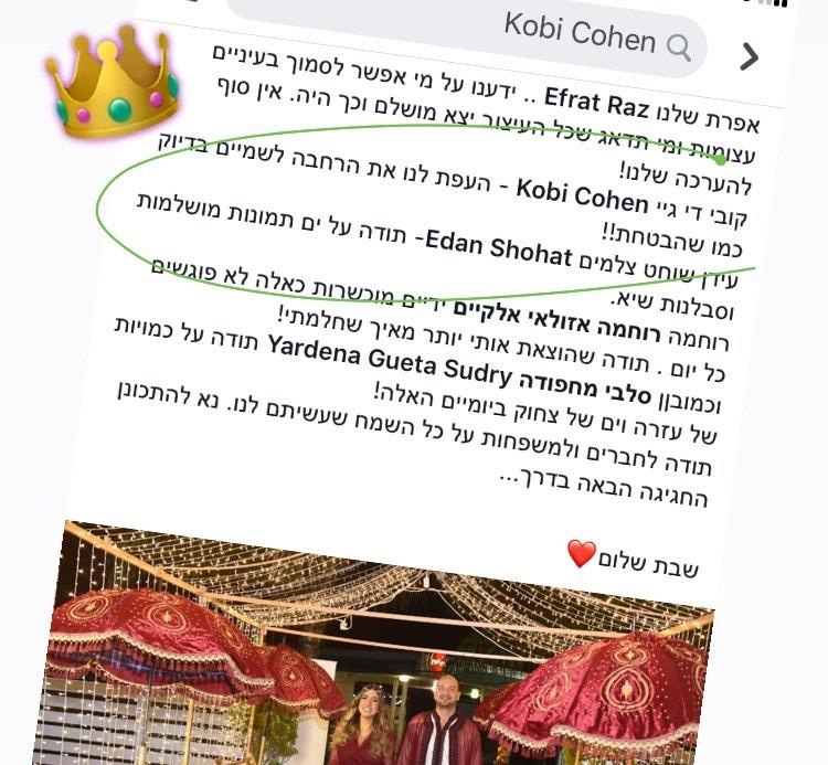 תקליטן חינות קובי כהן